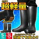 【あす楽】 【送料無料】メンズ レインブーツ 長靴 紳士 ライトフィー...