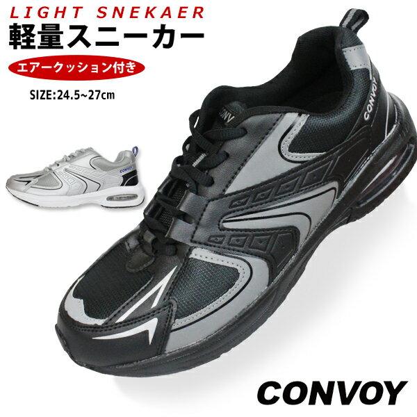 メンズ靴, スニーカー  CONVOY MR10195 mr10195