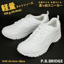 【送料無料】 メンズ 真っ白スニーカー P.B.BRIDGE