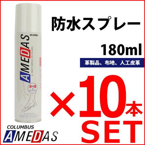 防水スプレー ★10本セット★ アメダス1500 AMEDAS コ...