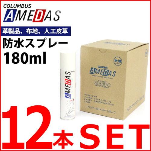 防水スプレー ★12本セット★ アメダス1500 AMEDAS コ...