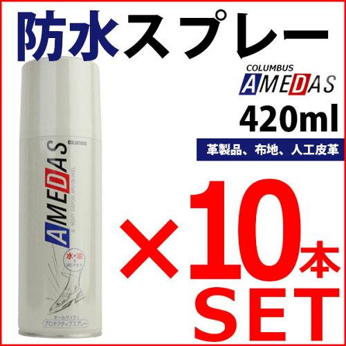 防水スプレー ★10本セット★ アメダス2000 AMEDAS コ...