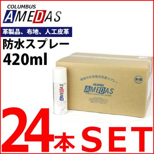 防水スプレー ★24本セット★ アメダス2000 AMEDAS コ...
