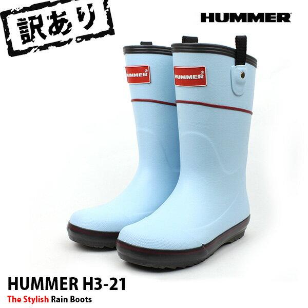 あす楽  訳あり新品  セール ハマーHUMMERジュニアレディース中敷きの付属あり H3-21 ラバーブーツ軽量ハーフ丈長靴