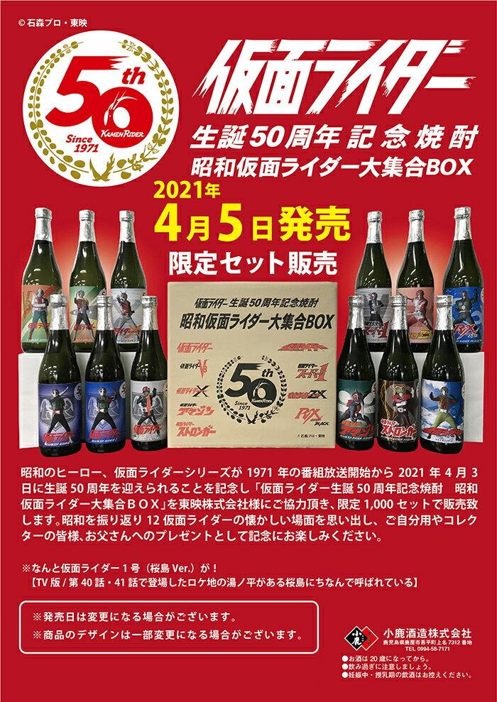 Kamen Rider showa 5OFF50 BOX 720ml12