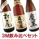 【送料無料】 3M飲み比べセット 森伊蔵・魔王・村尾 1800ml 森伊蔵酒造・白玉醸造・村尾酒蔵