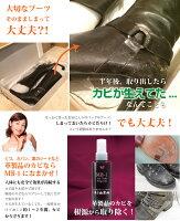 ブーツや革製品のカビ対策に