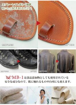 革用 カビ取りセット MB-1 レザークレンジングオイル 靴 カバン 革のカビ取り クリーナー シューズ バッグ ブーツ スニーカー サンダル カビ