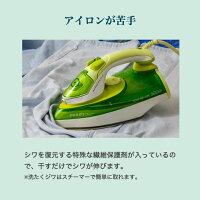 スーツが自宅でシワなく洗える!ドライマーク用洗濯洗剤『ブランドケアウールシャンプー』ウール、ニット、カシミア、ドライクリーニング品が縮みなく洗える液体洗剤