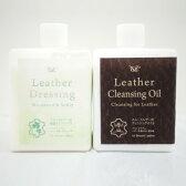 靴やカバンなど革製品の汚れ落としと保湿剤のセット『レザーケアセット』