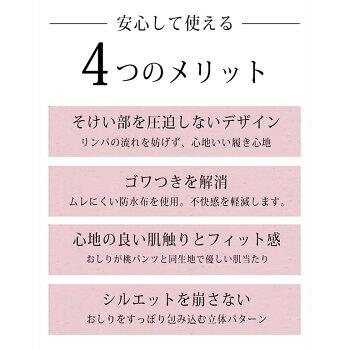 ブラデリスニューヨーク・お尻が桃パンツ・桃尻ショーツ・サニタリー