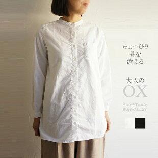 日本製品染めコットン綿オックスバンドカラーシャツチュニックSUNVALLEYサンバレーSK1011216sunvalleyレディースファッション服大人のナチュラル服ゆったりリンネルナチュラン大人コーデきれいめシンプル羽織りスタンドカラー