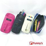 フロントスライドペンケース 筆箱 ファンクショナルシリーズ 機能的ペンケース【ファニーズ Funny's】