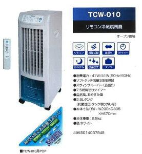【送料無料!】TEKNOSテクノス「冷風扇 リモコン冷風扇風機 TCW-010」P19May15