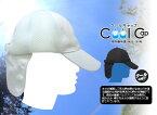 本日よりセール!特許取得!多機能帽子【BR-531】クールキャップ 【フリーサイズ】熱中症、日射病対策帽子 クールヘッド 水浴び君 ひんやり 冷却 爽快クール 熱中症対策 グッズ02P03Dec16
