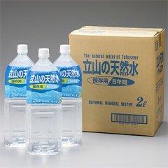 数量限定です。【特価!送料無料!】5年保存水【5年 保存水 立山の天然水(2L×6本入り)】