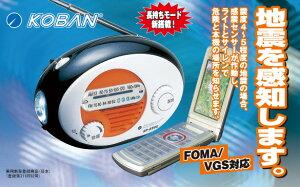 ◆さらにバージョンアップ!◆送料無料!【地震感知 充電たまご SP-230E】(非常用ラジオライ...