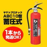 【送料無料!】【ヤマトプロテック (ABC10型) 10型蓄圧式消火器 YA-10NX 】リサイクルシール付 1本〜OK! 家庭用消火器新基準対応品 10型消火器 破裂事故が起きにくい蓄圧式消火器