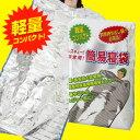 大人でも楽々入れるサイズ【レスキュー簡易寝袋 サイズ:約20...