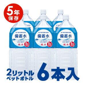 【送料無料!】非常災害備蓄用 保存水【5年保存!硬度0の純粋な備蓄水 2L×6本入り】室戸海洋…
