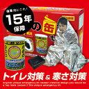 新発売!【15年保障!トイレの缶詰セット(抗菌活性炭!トイレ...