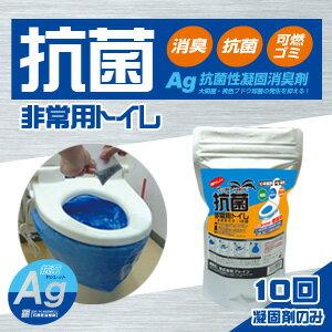 【BR-907抗菌ヤシレット!Ag抗菌性凝固消臭剤 サッと固まる非常用トイレ10回分(凝固剤のみ)ヤシ殻活性炭入り】