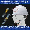 ヘルメット 白 スチロールライナー入り (電気・飛来・落下物...