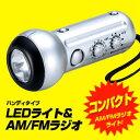 AM/FMラジオLEDライト【スターリングクラブ 5599 LEDポータブルラジオ