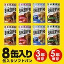 【送料無料!】パンの缶詰 ! 新・食・缶ベーカリー【最大5年...