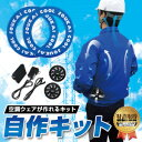 【送料無料!】お手持ちの作業服が空調ウェアに!特許取得!ブレ...
