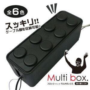 ケーブル収納ボックス【ブロックみたいなマルチボックス】マルチ収納ボックス