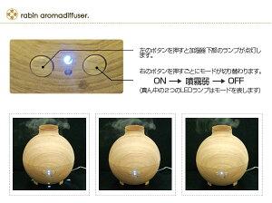 木目調のアロマ加湿器