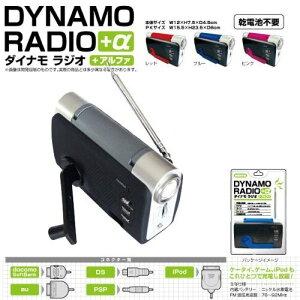 数量限定!ケータイ、ゲーム、iPodもこれひとつで充電し放題!防災ラジオ 【 手巻き充電ライト...