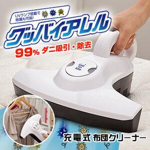 スーパーセール!UVランプ搭載で除菌!99%のダニを叩きだして吸引・除去!【送料無料!】ダニを...