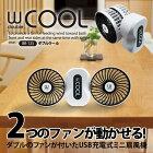 充電式ミニ扇風機