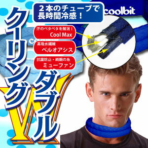 熱中症対策グッズ【クーリングダブル】頭や首すじに冷却スカーフ!ネッククーラー!クール!