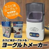 【送料無料!】ヨーグルトメーカー 牛乳パック【 ヨーグルトメーカー HG-Y260(HGY260)】カスピ海ヨーグルトも出来る!自宅でヨーグルト作り 手作り 発酵食品 乳製品02P03Dec16