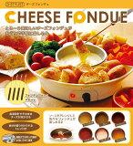 チーズフォンデュ セット 鍋 電気鍋【D-STYLIST チーズフォンデュ(フォーク4本付)】おしゃれ チョコフォンデュ 温度調節可能