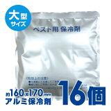 約160×170mmサイズ【BR-538 アルミ保冷剤×16個】結露が生じにくいアルミタイプの保冷剤02P03Dec16