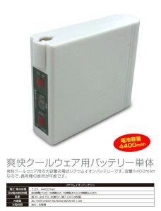 空調服バッテリー