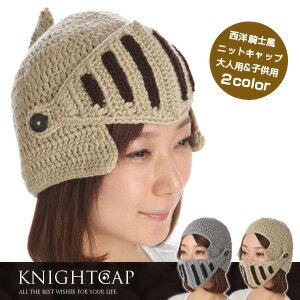 まるで西洋騎士!手編みの騎士のヘルメット型帽子!騎士 ニット帽子 防寒 スノボ 帽子 山ガー...