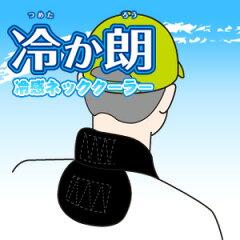 送料無料!「大好評!」熱中症対策グッズ ネッククーラー 【 冷か朗 BR-501…