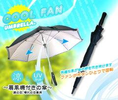 いつでも爽快!雨の日、晴れの日兼用晴雨兼用!UVカット 女性用 扇風機傘:黒レース付き【扇風...