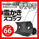 【送料無料】雪かきシャベル・雪かきスコップ【雪かきスコップ ...