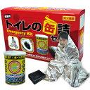 ブレイン【15年保障!トイレの缶詰セット(抗菌活性炭!トイレ...
