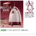 最安!【送料無料】スーパー風呂バンス1000(湯沸し&保温用バスヒーター)(P05F07R )