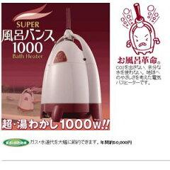 売れてます♪【在庫あり!】【送料無料】スーパー風呂バンス1000(湯沸し&保温用バスヒーター...