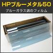 【送料無料】【カーフィルム】【箱売】【ウィンドウフィルム】【カラーフィルム】HPブルーメタル50(55%)1m幅×30mロール箱売