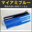 マイアミブルー(21%) 1m幅×30mロール箱売 カーフィルム カラ...