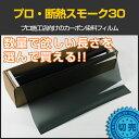 特価販売中 プロ・断熱スモーク30(32%) 50cm幅×長さ1m単位切...